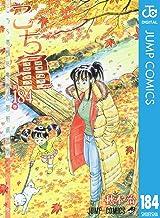 表紙: こちら葛飾区亀有公園前派出所 184 (ジャンプコミックスDIGITAL) | 秋本治