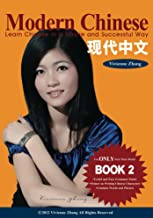 Modern Chinese (BOOK 2) - Learn Chinese in a Simple and Successful Way - Series BOOK 1, 2, 3, 4