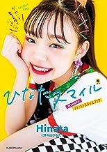 表紙: ひなたスマイル Hinataファーストスタイルブック | Hinata(野々山ひなた)