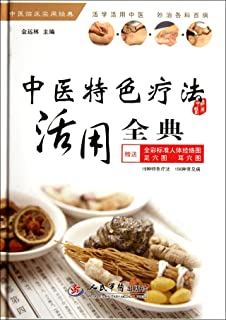 Collections of TCM Therapy - with full-color Meridian Map, Foot Points Map and Ear Points Map (Chinese Edition)