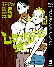 表紙: レディ&オールドマン 5 (ヤングジャンプコミックスDIGITAL) | オノ・ナツメ