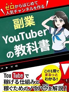 ゼロから始めて人気チャンネルを作る【副業YouTuberの教科書】: [初心者][入門][顔出し不要][動画編集][在宅ワーク]