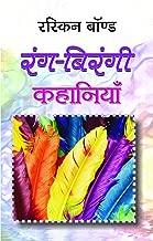 Rang-Birangi Kahaniyan  (Hindi)