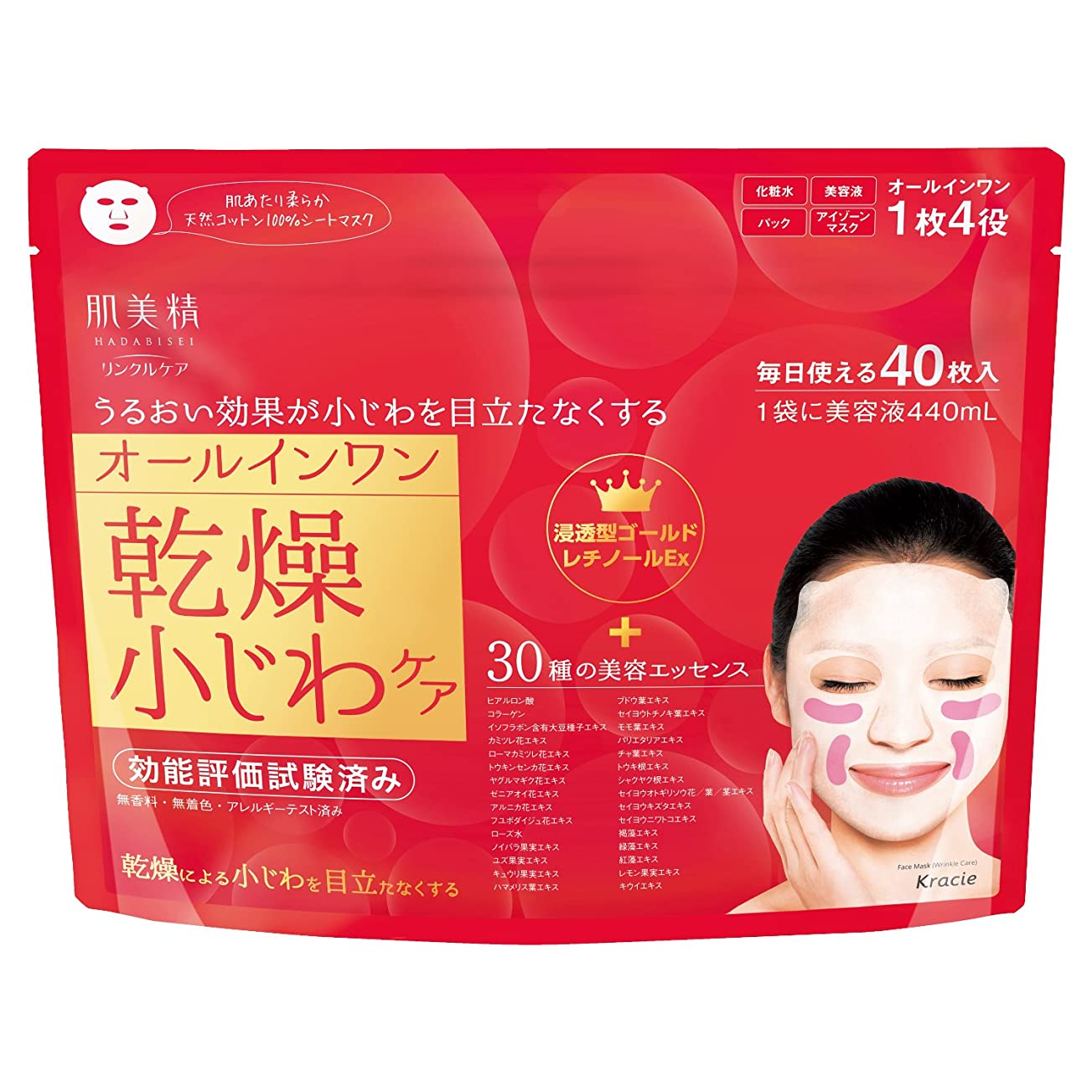 偽拒否スタンド肌美精 リンクルケア美容液マスク 40枚