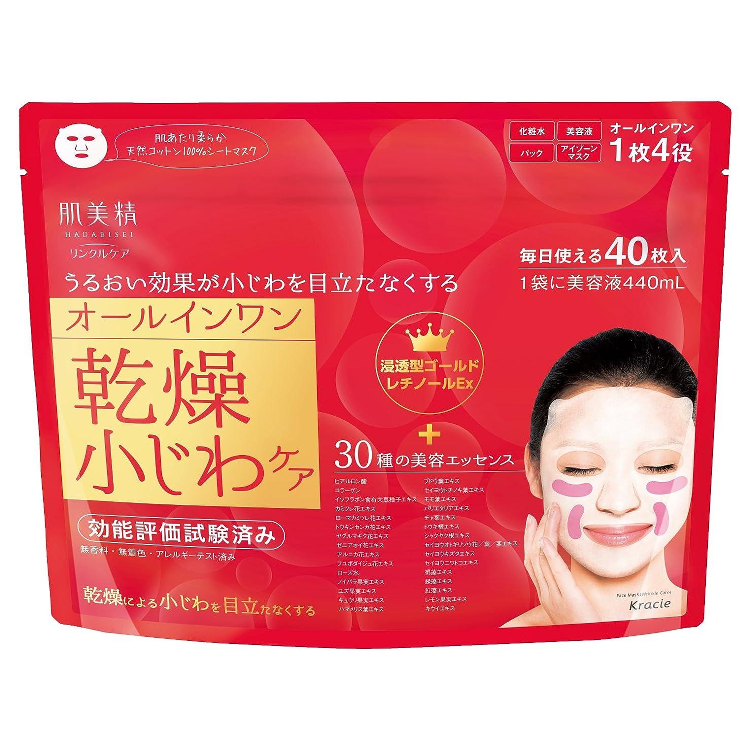 フェデレーション唯物論スーツ肌美精 リンクルケア美容液マスク 40枚