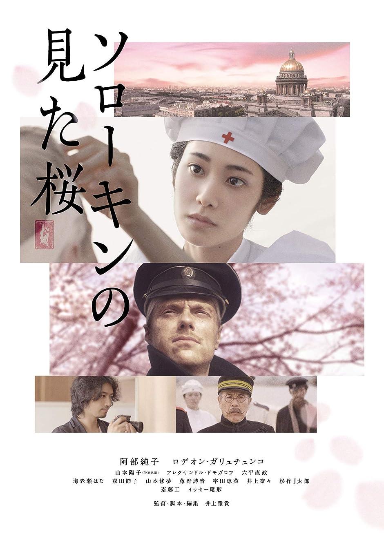 発行おなじみの制裁ソローキンの見た桜 豪華版 Blu-ray