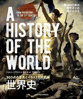 300点の写真とイラストで大図解 世界史