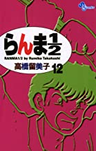 表紙: らんま1/2〔新装版〕(12) (少年サンデーコミックス) | 高橋留美子