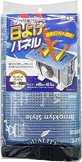 ワイズ 暖房関連グッズ ブルー 約80×48.5cm エアコン室外機の日よけパネル VINT EC-010