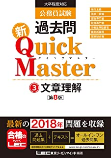 公務員試験 過去問 新クイックマスター 文章理解 第8版 【最新平成30年試験問題収録】