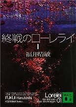 表紙: 終戦のローレライ(1) (講談社文庫) | 福井晴敏
