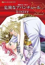 危険なアバンチュール (ハーレクインコミックス・ダイヤ, CMDD98)