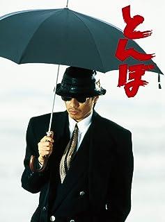 とんぼ [Blu-ray]
