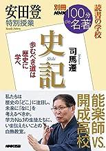表紙: 安田登 特別授業『史記』 | 安田登