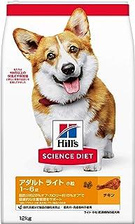 ヒルズ サイエンス・ダイエット ドッグフード 肥満傾向の成犬用 アダルト ライト 1歳以上 小粒 チキン 12kg