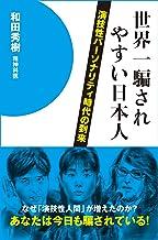 表紙: 世界一騙されやすい日本人 | 和田 秀樹