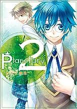 planetary*: 2 (ZERO-SUMコミックス)