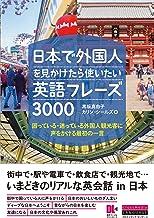 表紙: [音声DL付]日本で外国人を見かけたら使いたい英語フレーズ3000 困っている・迷っている外国人観光客に声をかける最初の一言 | 黒坂 真由子