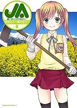 表紙: JA~女子によるアグリカルチャー~(8) (角川コミックス・エース) | 鳴見 なる