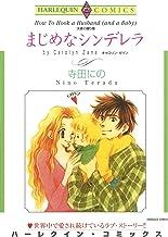 ハーレクインシンデレラセット 2021年 vol.3 (ハーレクインコミックス)