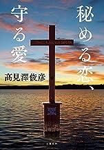 表紙: 秘める恋、守る愛 (文春e-book)   高見澤 俊彦