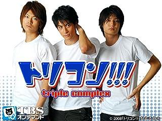 映画「トリコン!!! triple complex」【TBSオンデマンド】