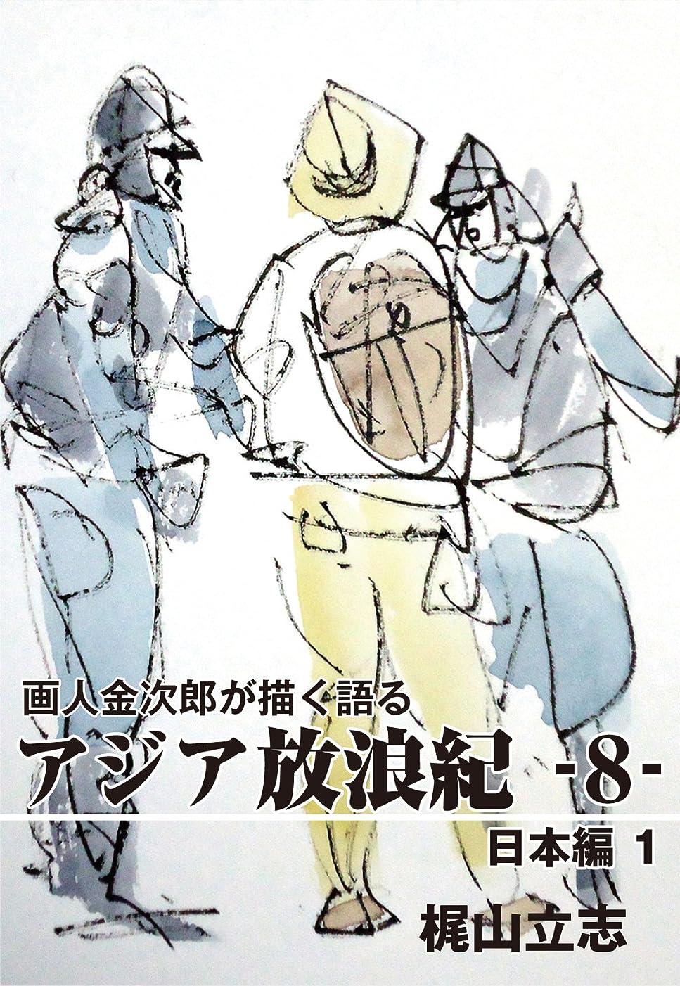 モチーフせせらぎ落ち着く画人金次郎が描く語る アジア放浪紀-8- 日本編1