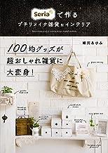 表紙: Seriaで作るプチリメイク雑貨&インテリア | 峰川 あゆみ
