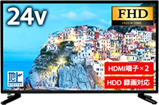 24V型 フルハイビジョン 液晶テレビ LEDバックライト PC入力端子 [外付けHDD録画対応] FHD 高画質 HDMI USB HDD録画機 液晶【国内メーカー12カ月保証】 t007