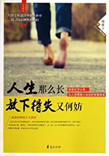 Xinlingyizhan : Life is so long down the pros and cons of harm(Chinese Edition)