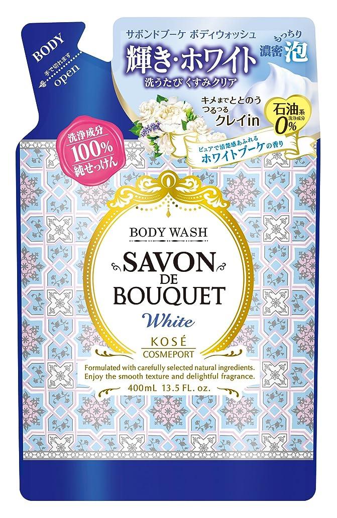 私たち口述するマーベルKOSE コーセー サボンドブーケ ホワイト ボディウォッシュ 100%純せっけん 詰め替え 400ml