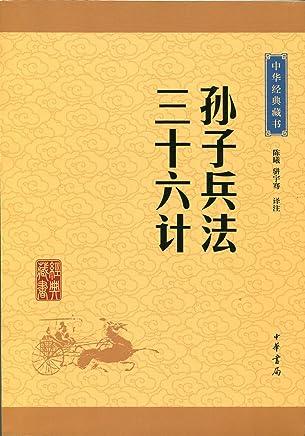 孙子兵法·三十六计--中华经典藏书(升级版) (中华书局出品)