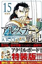 アルスラーン戦記(15)特装版 (講談社キャラクターズA)