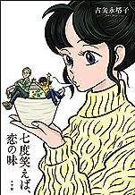 表紙: 七度笑えば、恋の味   古矢永塔子