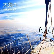 大海へ (version3)