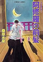 炎の蜃気楼38 阿修羅の前髪 (集英社コバルト文庫)