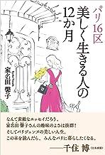 表紙: パリ16区 美しく生きる人の12か月   家名田 馨子