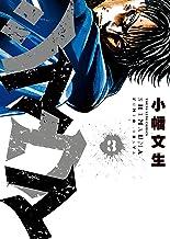 表紙: シマウマ(3) (ヤングキングコミックス)   小幡文生