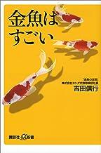 表紙: 金魚はすごい (講談社+α新書) | 吉田信行