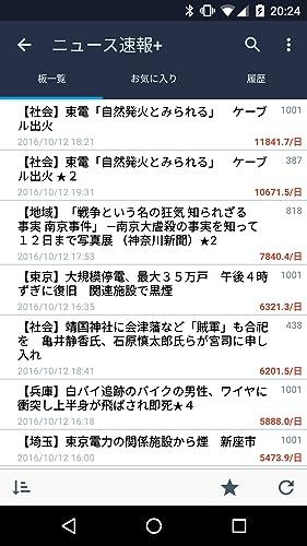 『JaneStyle for 5ちゃんねる(5ch.net)』の4枚目の画像