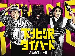 JAPANESE TV DRAMA Shimokitazawa Diehard Blu-ray BOX (5 disc set) (JAPANESE AUDIO , NO ENGLISH SUB.)