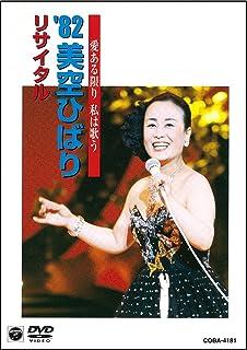 愛ある限り 私は歌う '82美空ひばり リサイタル [DVD]