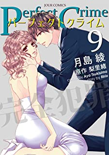 Perfect Crime : 9 (ジュールコミックス)