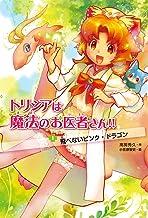 表紙: 飛べないピンク・ドラゴン トリシアは魔法のお医者さん!!   小笠原智史