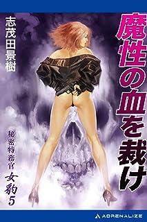 秘密特務官・女豹(5) 魔性の血を裁け