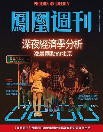 深夜经济学分析 香港凤凰周刊2019年第15期