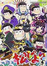 松びより 4日目 (PARODIA comics)
