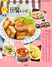 表紙: もっと楽々豆腐レシピ 楽LIFEシリーズ   汲玉