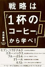 表紙: 戦略は「1杯のコーヒー」から学べ! (中経出版)   永井孝尚