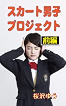 Skirt Boy Project First Part (Trans Out of the Blue TS-Library) (Japanese Edition)